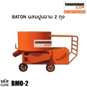 เครื่องผสมปูนฉาบ BATON ขนาด 2 ถุง