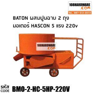 เครื่องผสมปูนฉาบ BATON ขนาด 2 ถุง 5Hp 220v