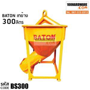 ถังเทคอนกรีต 300 ลิตร เทข้าง BATON