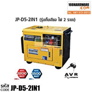 เครื่องปั่นไฟเครื่องดีเซล รุ่นเก็บเสียง JUPITER JP-D5-2IN1 2 กระแส กำลังไฟ 5.5kw.