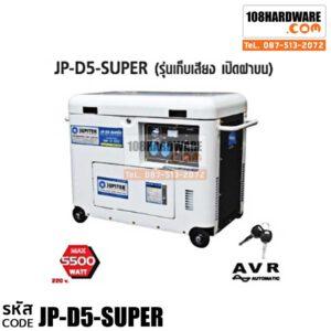 เครื่องกำเนิดไฟฟ้าดีเซล รุ่นเก็บเสียง เปิดฝาบน JP-D5-SUPER กำลังไฟ 5.5kw.