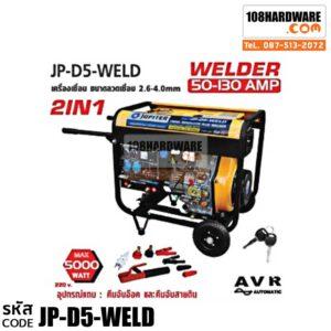 เครื่องปั่นไฟดีเซล ใช้เชื่อมได้ JUPITER JP-D5-WELD กำลังไฟ 5kw.