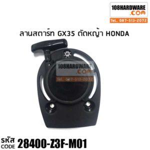 ลานสตาร์ท GX35 HONDA UMK435 UMR435 ฮอนด้าแท้ 100%