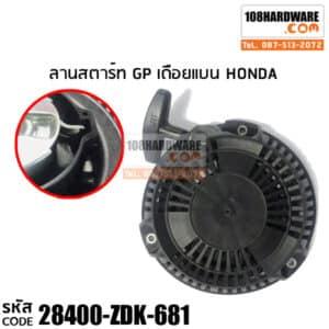ลานสตาร์ท GP160 HONDA เดือยแบน ใช้กับเครื่องยนต์ฮอนด้า GP160 เครื่องสูบน้ำ WL20XH WL30XH