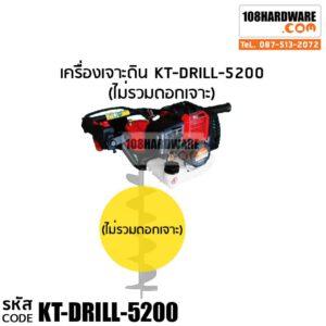 เครื่องยนต์เจาะดิน Kanto รุ่น KT-DRILL-5200 4HP งานเจาะดินทราย ดินร่วน และดินไม่แข็งมาก เครื่องเจาะดิน เครื่องเจาะดินขุดหลุมลงเสา เสารั้ว เครื่องมือทำสวน เครื่องมือทำไร่