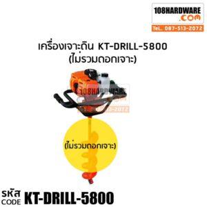 เครื่องยนต์เจาะดิน Kanto รุ่น KT-DRILL-5800 4HP ใช้คู่กับดอกเจาะดินแข็ง