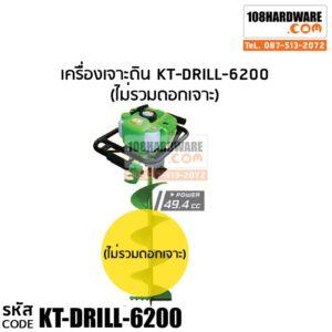 เครื่องยนต์เจาะดิน Kanto รุ่น KT-DRILL-6300 4HP เจาะดินได้เยอะ เจาะได้เร็วขึ้น ต้องใช้คู่กับดอกเจาะดินเร็ว เจาะดินอ่อน ดินแข็งได้ เครื่องพัฒนาความทนทาน และรอบจัด ห้องเกียร์ทดใหญ่ เพลาลูกปืน