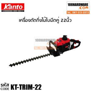 เครื่องตัดแต่งกิ่งไม้ Kanto รุ่น KT-TRIM-22 ใบมีดคู่