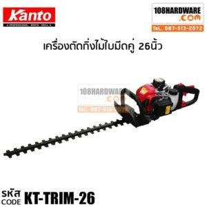 เครื่องตัดแต่งกิ่งไม้ Kanto รุ่น KT-TRIM-26 ใบมีดคู่