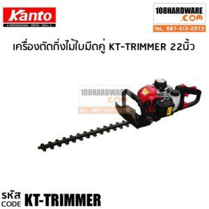 เครื่องตัดแต่งกิ่งไม้ Kanto รุ่น KT-TRIMMER ใบมีดคู่