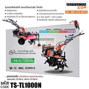 รถไถพรวนดิน รุ่น TS-TL1000N 7HP
