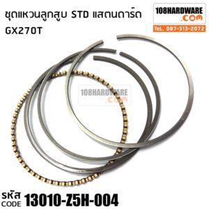 ชุดแหวนลูกสูบ STD ของ GX270T QTN อะไหล่ Honda แท้ 100% มั่นใจได้ อะไหล่คุณภาพ จากทางศูนย์ HONDA THAILAND ศูนย์ฮอนด้าประเทศไทย