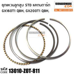 ชุดแหวนลูกสูบ STD เครื่องเรือ ของ GX160T1 QBH GX200T1 QBH อะไหล่ Honda แท้ 100% มั่นใจได้ อะไหล่คุณภาพ จากทางศูนย์ HONDA THAILAND ศูนย์ฮอนด้าประเทศไทย