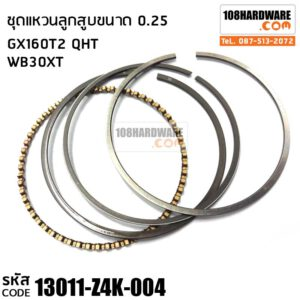 ชุดแหวนลูกสูบ 0.25 ของ GX160T2 QHT WB30XT อะไหล่ Honda แท้ 100% มั่นใจได้ อะไหล่คุณภาพ จากทางศูนย์ HONDA THAILAND ศูนย์ฮอนด้าประเทศไทย