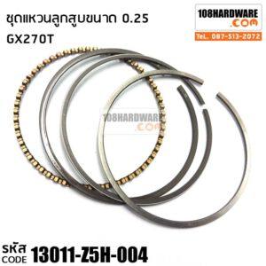 ชุดแหวนลูกสูบ 0.25 ของ GX270T QTN อะไหล่ Honda แท้ 100% มั่นใจได้ อะไหล่คุณภาพ จากทางศูนย์ HONDA THAILAND ศูนย์ฮอนด้าประเทศไทย
