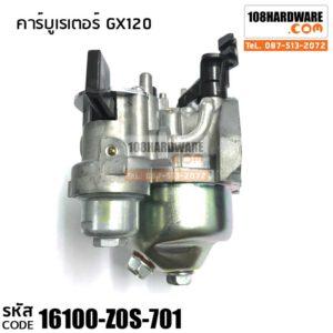 คาร์บูเรเตอร์ GX120 อะไหล่ Honda แท้ 100% รหัส 16100-Z0S-701