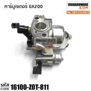 คาร์บูเรเตอร์ GX200 อะไหล่ Honda แท้ 100% รหัส 16100-Z0T-811