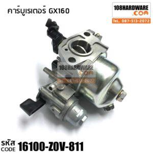 คาร์บูเรเตอร์ GX160 อะไหล่ Honda แท้ 100% รหัส 16100-Z0V-811
