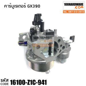 คาร์บูเรเตอร์ GX390 อะไหล่ Honda แท้ 100% รหัส 16100-Z1C-941