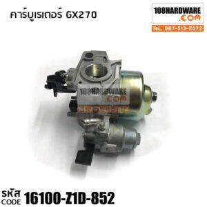 คาร์บูเรเตอร์ GX270 อะไหล่ Honda แท้ 100% รหัส 16100-Z1D-852