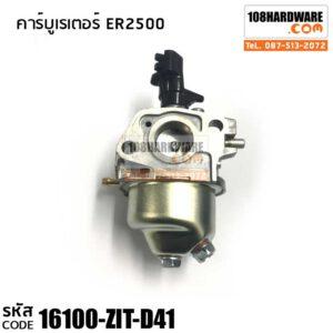 คาร์บูเรเตอร์ ER2500/EP2500 อะไหล่ Honda แท้ 100% รหัส 16100-ZIT-D41