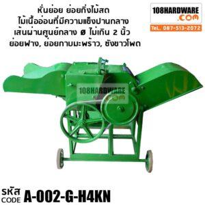 เครื่องหั่นย่อยกิ่งไม้ BATON รุ่น A-002-G-H4KN