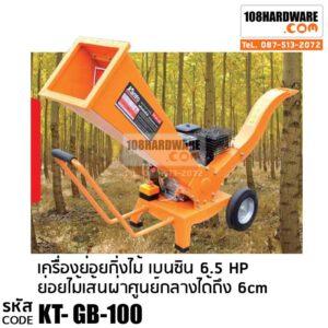 เครื่องย่อยกิ่งไม้ Kanto รุ่น KT-GB-100 6.5HP