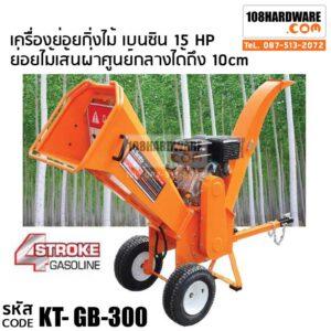 เครื่องย่อยกิ่งไม้ Kanto รุ่น KT-GB-300 15HP