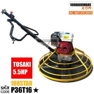 เครื่องขัดมันพื้นคอนกรีต 108STAR TOSAKI 5.5HP 36นิ้ว หรือ 100cm ขัดมันปูนสีเหลือง เครื่องขัดมันพื้นปูนยังไม่แห้ง เครื่องขัดมันแมลงปอ รุ่น P36T16