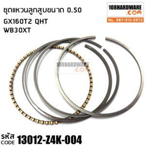 ชุดแหวนลูกสูบ 0.5 ของ GX160T2 QHT WB30XT อะไหล่ Honda แท้ 100% มั่นใจได้ อะไหล่คุณภาพ จากทางศูนย์ HONDA THAILAND ศูนย์ฮอนด้าประเทศไทย