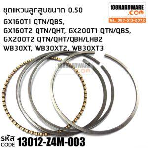 ชุดแหวนลูกสูบ 0.5 ของ GX160T1 GX200T1 GX200T2 WB30XT