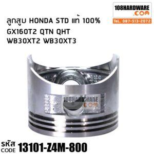 ลูกสูบ STD ของ GX160T2 WB30XT2 WB30XT3 อะไหล่ HONDA แท้ 100%