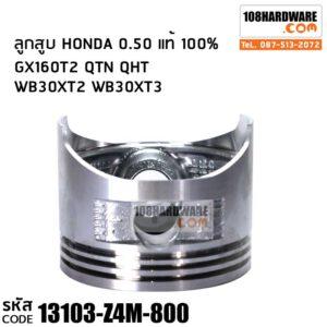 ลูกสูบ 0.50 ของ GX160T2 WB30XT2 WB30XT3 อะไหล่ HONDA แท้ 100% มั่นใจได้ อะไหล่คุณภาพ จากทางศูนย์ HONDA THAILAND ศูนย์ฮอนด้าประเทศไทย