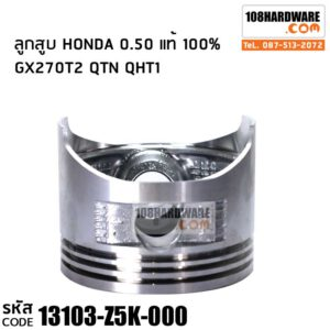 ลูกสูบ 0.50 ของ GX270T2 อะไหล่ HONDA แท้ 100% มั่นใจได้ อะไหล่คุณภาพ จากทางศูนย์ HONDA THAILAND ศูนย์ฮอนด้าประเทศไทย