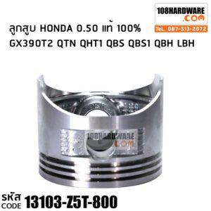 ลูกสูบ 0.50 ของ GX390T2 อะไหล่ HONDA แท้ 100% มั่นใจได้ อะไหล่คุณภาพ จากทางศูนย์ HONDA THAILAND ศูนย์ฮอนด้าประเทศไทย