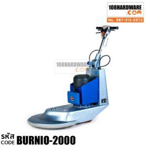 เครื่องปัดเงาพื้น BURNIO 2000 CHAMPION ความเร็วสูง 2000 รอบ ขนาด 21″