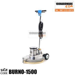 เครื่องปัดเงาพื้น BURNO 1500 CHAMPION ความเร็วสูง 1500 รอบ ขนาด 20″