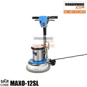 """เครื่องขัดพื้น MAXO 12"""" รุ่นด้ามสั้น ใช้ขัดบันได CHAMPION รุ่น MAXO 12SL ระบบเฟืองขับเคลื่อน ความเร็ว 175 รอบต่อนาที"""