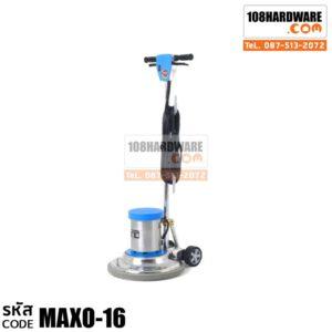 """เครื่องขัดพื้น MAXO 16"""" ขัดพื้นทำความสะอาด เครื่องขัดพื้น CHAMPION รุ่น MAXO 16"""" ระบบเฟืองขับเคลื่อน ความเร็ว 175 รอบต่อนาที"""