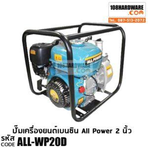 """ปั๊มเครื่องยนต์ดีเซล All Power WP20D ขนาด 2"""""""