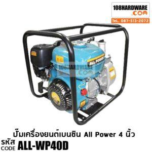 """ปั๊มเครื่องยนต์ดีเซล All Power WP40D ขนาด 4"""""""