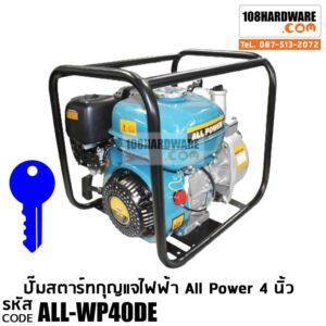 """ปั๊มเครื่องยนต์ดีเซล All Power WP40DE ขนาด 4"""" สตาร์ทกุญแจ"""