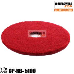 แผ่นขัดเงาพื้น 3M สีแดง แท้100%