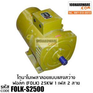 ไดนาโมเพลาลอยฟอล์ค FOLK S2500 25KW แบบแสงสว่าง ไฟ 1 เฟส 2 สาย