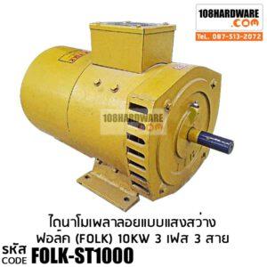 ไดนาโมเพลาลอยฟอล์ค FOLK ST1000 10KW แบบแสงสว่าง ไฟ 3 เฟส 3 สาย