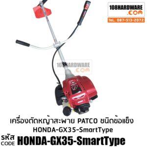 เครื่องตัดหญ้าสะพายบ่า 4 จังหวะ HONDA GX35 รุ่น Smart type