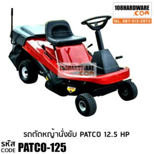 รถตัดหญ้านั่งขับ PATCO 125 กำลังแรง 12.5HP