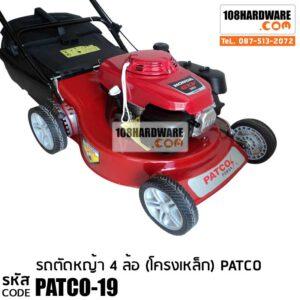 รถตัดหญ้า 4 ล้อเข็น (เหล็ก) PATCO เครื่องยนต์ HONDA GXV160 (มีที่เก็บหญ้า)