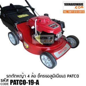 รถตัดหญ้า 4 ล้อเข็น (อลูมิเนียม) PATCO เครื่องยนต์ HONDA GXV160 (มีที่เก็บหญ้า)