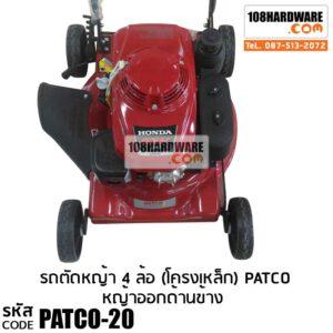 รถตัดหญ้า 4 ล้อ (เหล็ก) PATCO GXV160 ตัดหญ้าออกด้านข้าง